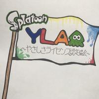 やさしさライセンス認定協会【YLA】