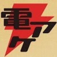 電撃アーケードWEB