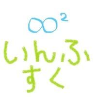 アメリカ在住日本イカ会『いんふすく』【∞^2】