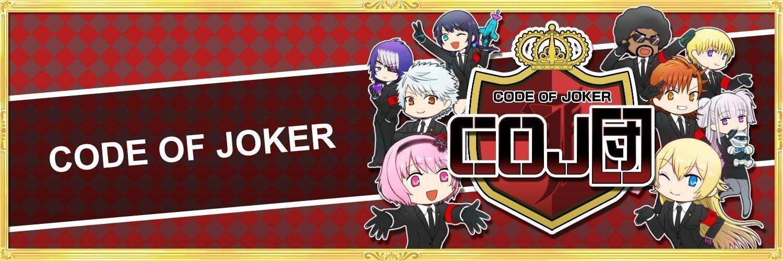 コード・オブ・ジョーカーイベント 紫雨編エージェント達の誕生日を祝おう! 画像