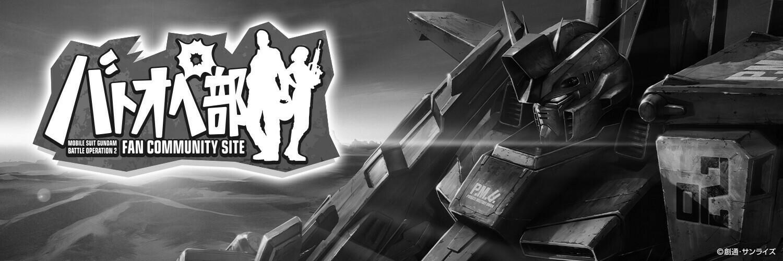 機動戦士ガンダム バトルオペレーション2イベント 第35回 クランマッチ 画像