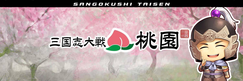 三国志大戦イベント 仙川の陣~第七陣 画像
