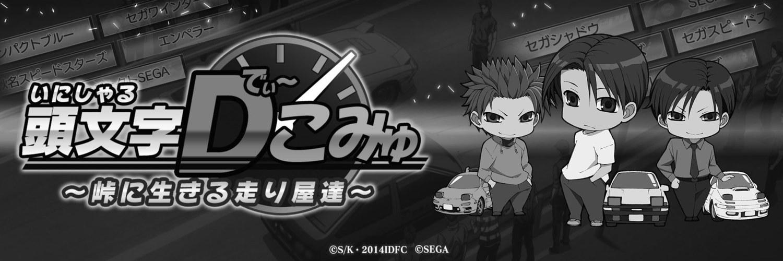 「頭文字D ARCADE STAGE Zero」Dフェス 月曜日小田原攻略 画像