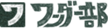 ワンダー部