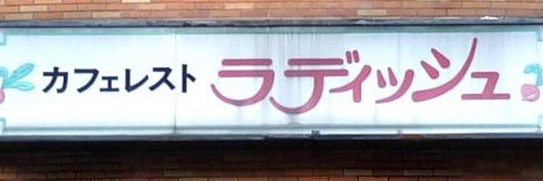 藤村=めきょ=忠寿