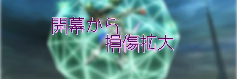 神楽@開幕から損傷拡大