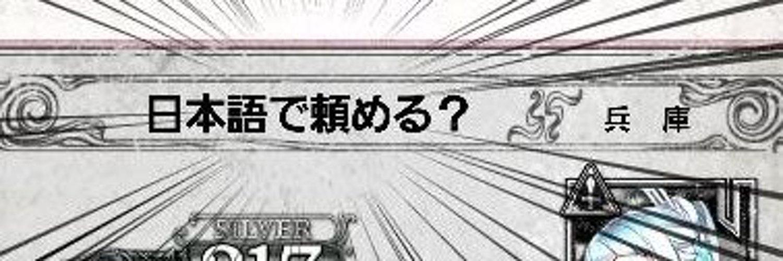 日本語で頼める?(煽りネームさん)