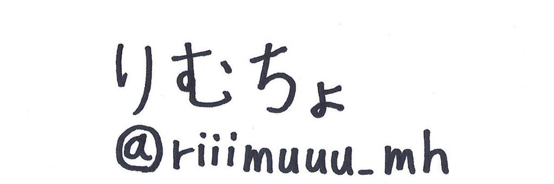 riiimuuu_mh