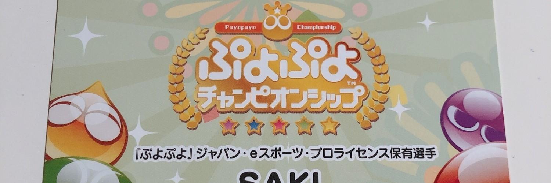 Saita_SAKI