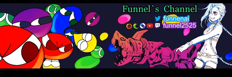 ファンネル