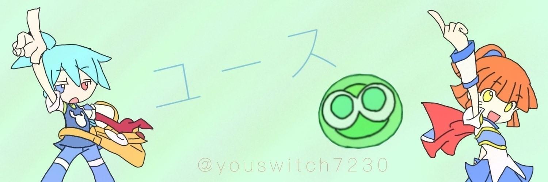 youswitch(ユース)