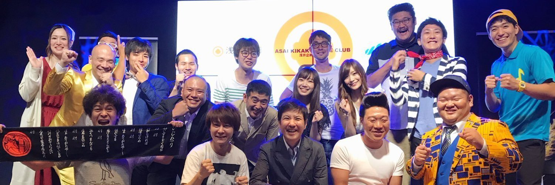 asai_game_club