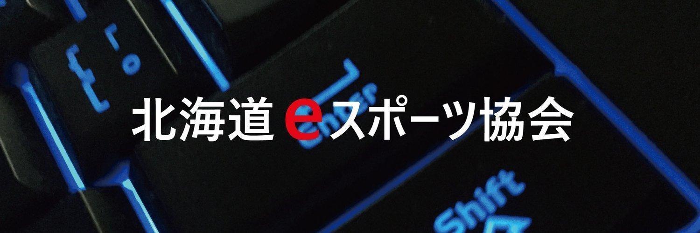 一般社団法人 北海道eスポーツ協会
