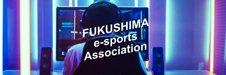 福島県eスポーツ協会
