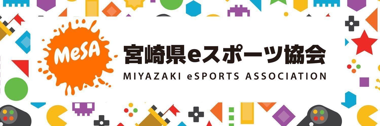 miyazaki_esport