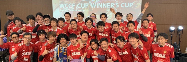 三代目キングオブWCCF  SM