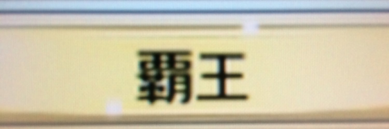 BLK10_chunli