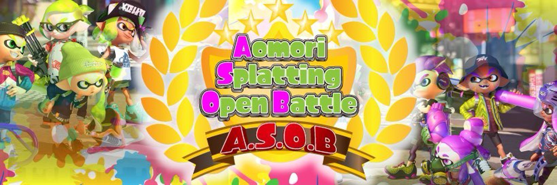 asobu_aomori