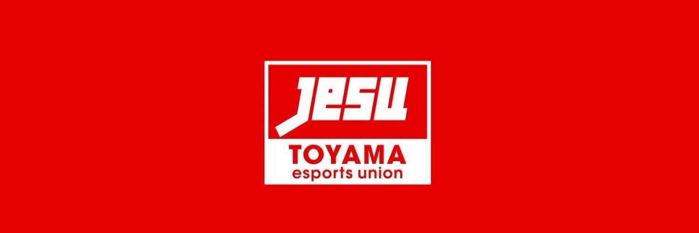 富山県eスポーツ連合