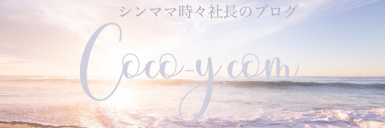 coco_yoshida