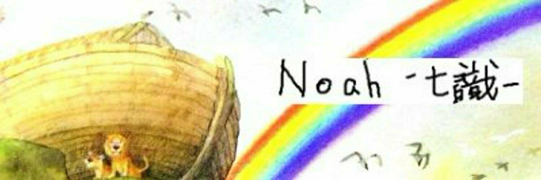 noah_4848