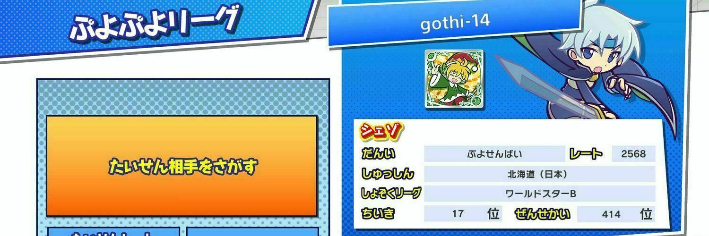 gothi_0414eup