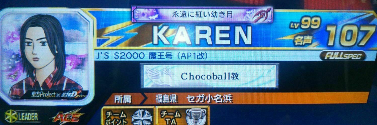 chocoball_karen