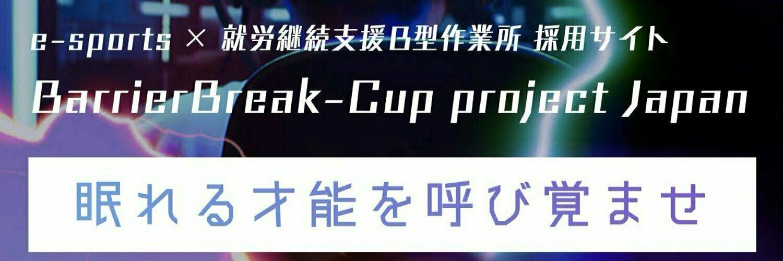 Barrier Break-Cup