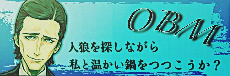 OBM_JINRO