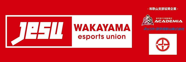 和歌山eスポーツ連合