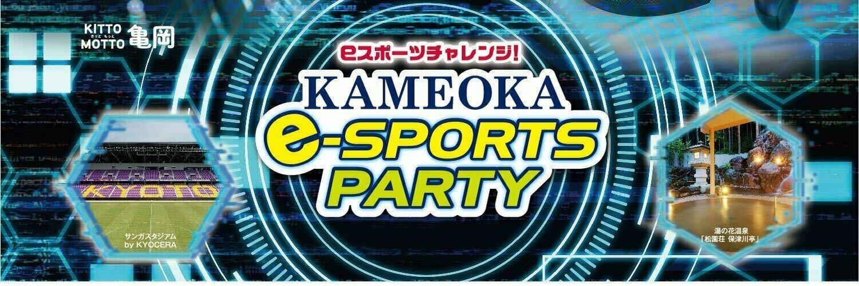kameoka_esports