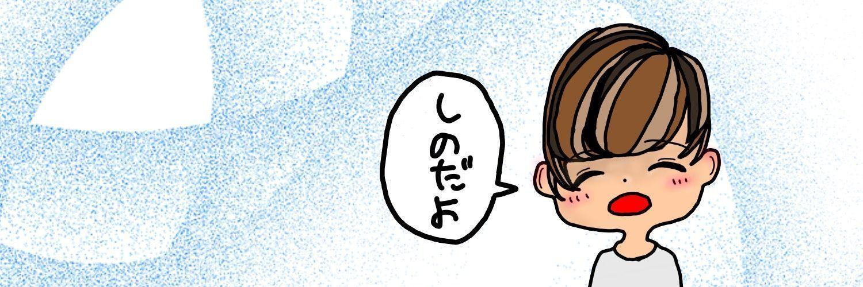 しの@s∀n姫