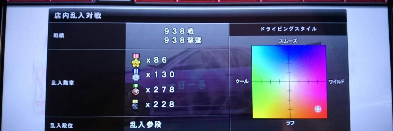 RB26魂