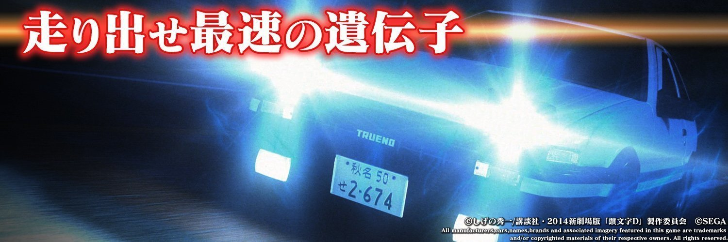initialD_AS