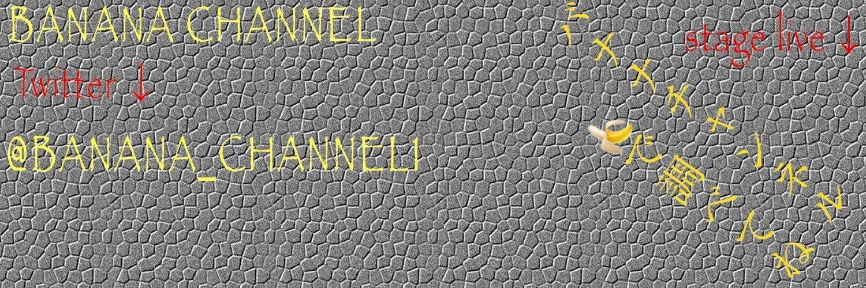 BANANA_CHANNEL1