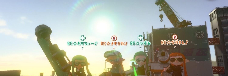 BS☆いずみ