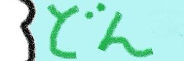 Thumb dabe6566 c7dd 44f9 bbb2 909d51e80919