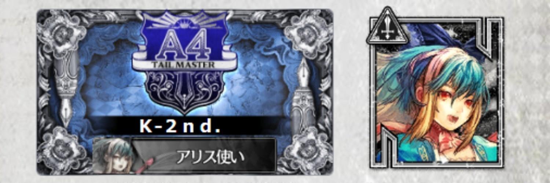 K-2nd.(おーが)