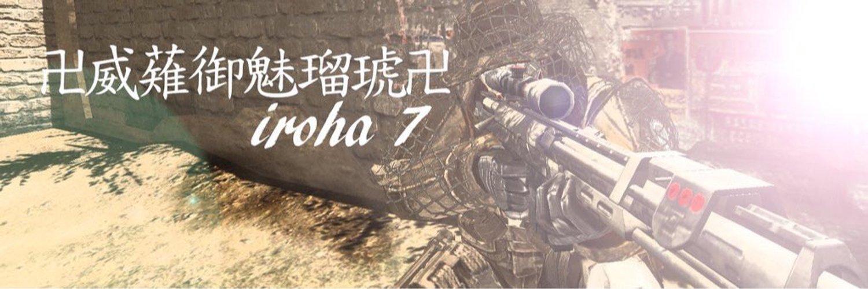 iroha_514