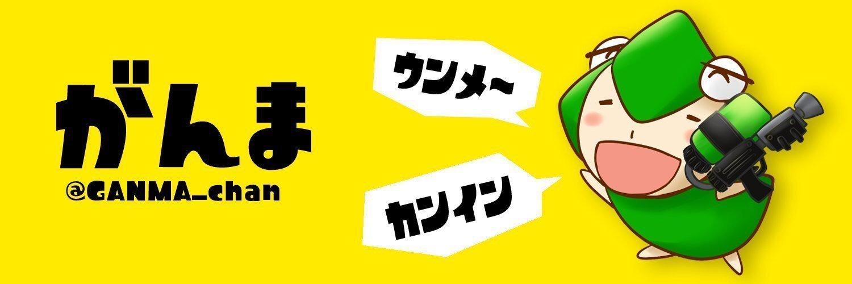 GANMA_chan