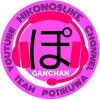 pochiganchan