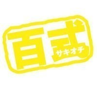 浜松藤モン