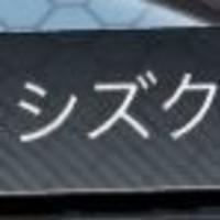 shizukuTX