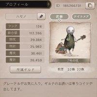 haseno_game