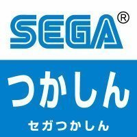 SEGA_tsukashin