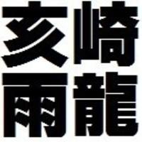 亥崎雨龍(読み:イザキウリュウ)