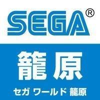 SEGA_kagohara