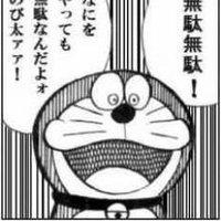 tikubidoragon