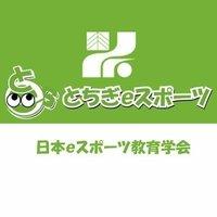 栃木県eスポーツ協会