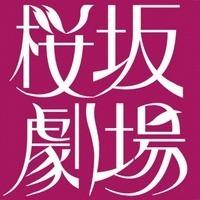 sakurazaka2005